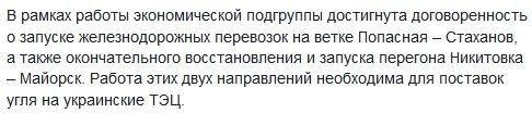 Трехсторонняя контактная группа в Минске констатирует в основном соблюдение режима прекращения огня на Донбассе, - Олифер - Цензор.НЕТ 379