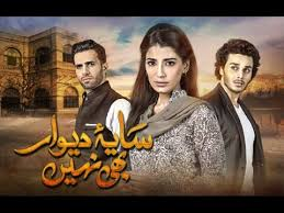 Saya e Dewar Bhi Nahi - 7 Sep 2016 - Episode 5 in HD thumbnail