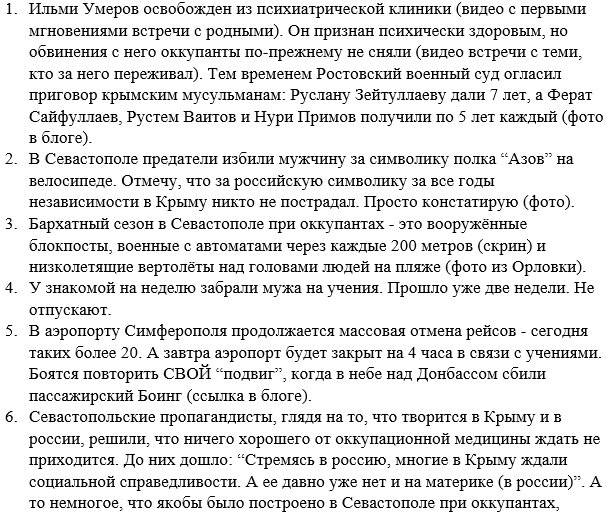 Украинских отдыхающих с бигбордов просят фотографировать в Крыму военную технику, базы и радары - Цензор.НЕТ 8650