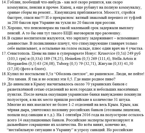 Украинских отдыхающих с бигбордов просят фотографировать в Крыму военную технику, базы и радары - Цензор.НЕТ 5138