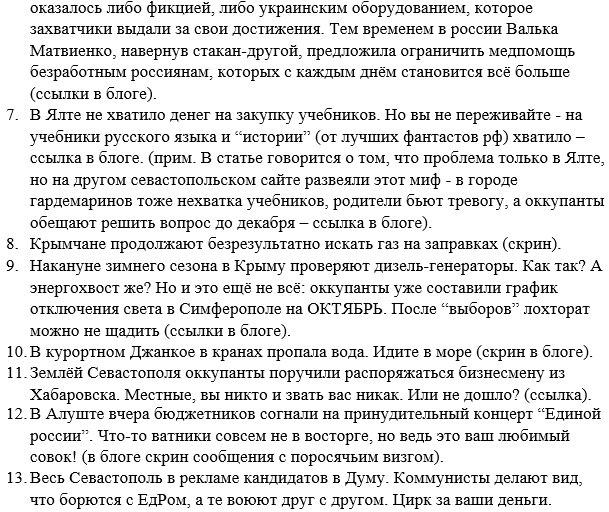 Украинских отдыхающих с бигбордов просят фотографировать в Крыму военную технику, базы и радары - Цензор.НЕТ 586
