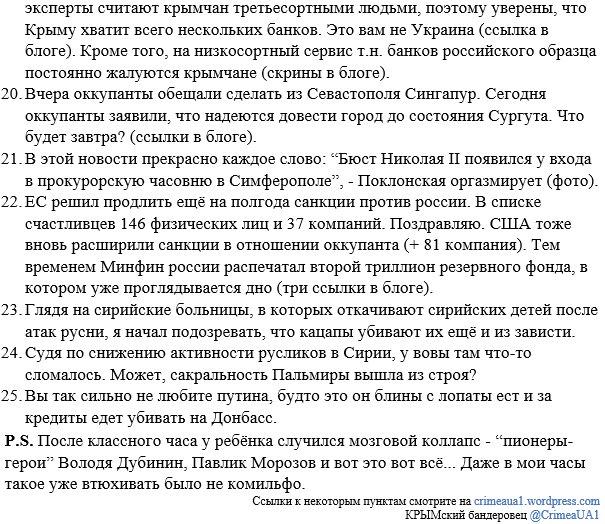 Украинских отдыхающих с бигбордов просят фотографировать в Крыму военную технику, базы и радары - Цензор.НЕТ 3125