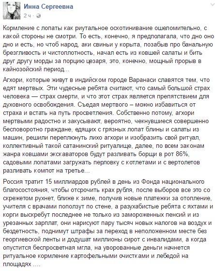 Кремль проигнорирует непризнание Западом выборов в оккупированном Крыму, - Песков - Цензор.НЕТ 318