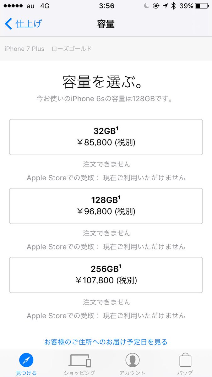 iPhone 7 Plus のお値段 https://t.co/YVLJ3JAVIl