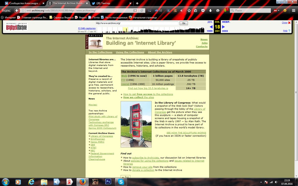 full text of new internet archive