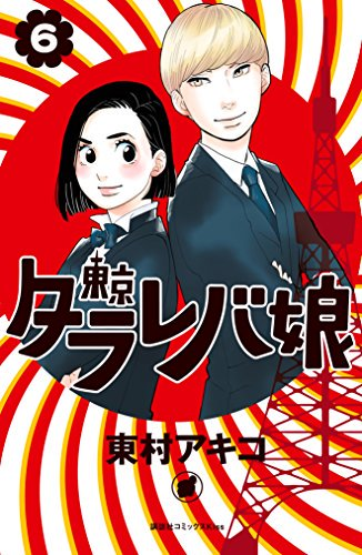 東村アキコ『東京タラレバ娘』TVドラマ化決定です!主演の倫子役は吉高由里子さんです!そして、『東京タラレバ娘』第6巻は9/13(火)に発売です!こちらもよろしくお願いします!(スタッフ) https://t.co/GkV1gMEQF1