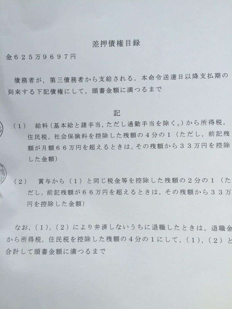借金と詐欺 » 名古屋債権回収相談室 はなみずき司 …