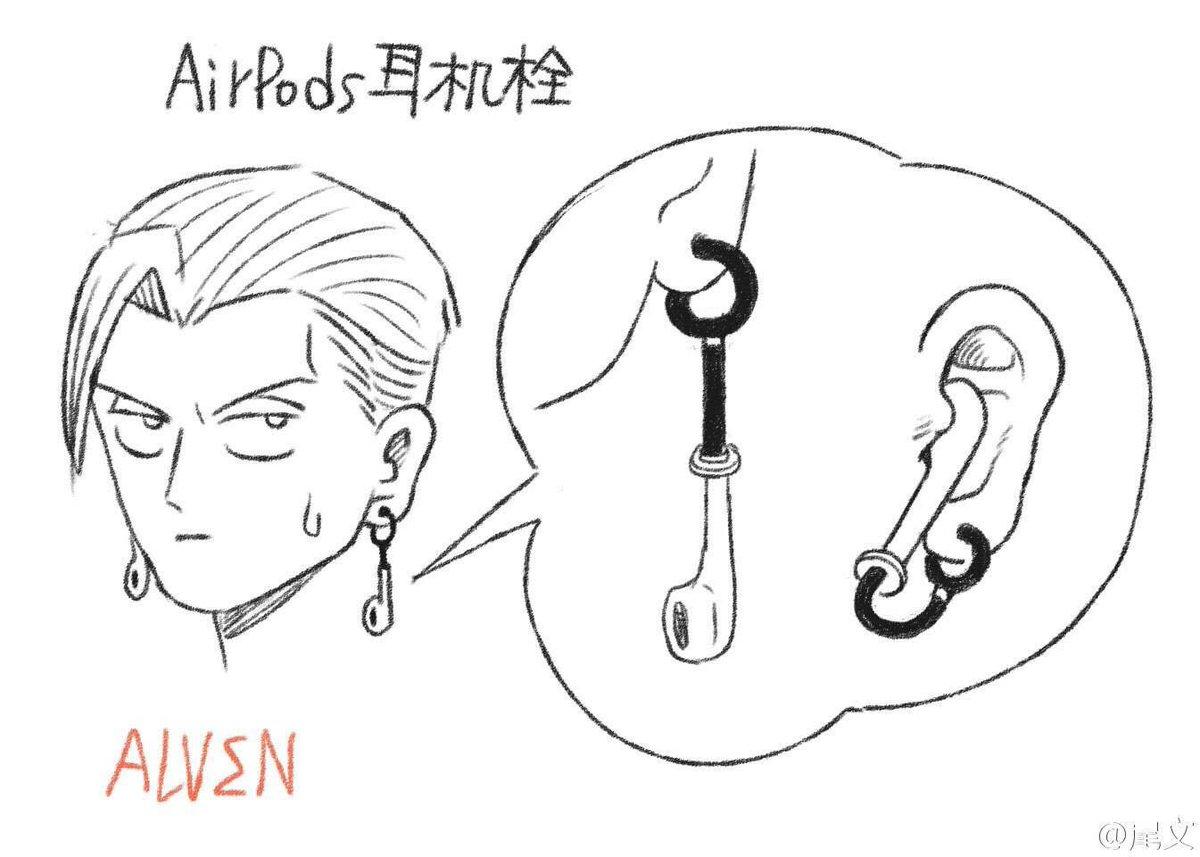 233, AirPods耳机栓