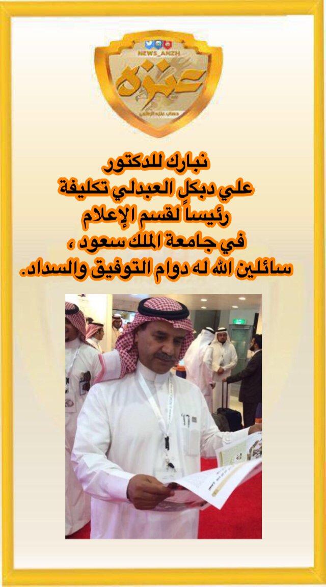 الدكتور دبكل العبدلي رئيساً لقسم Crz1PA2XEAEXOZB.jpg