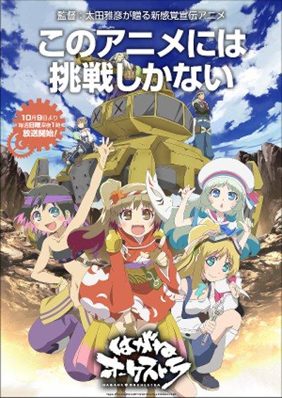 CrzLdLEUsAAGD7X Hagane Orchestra khởi động dự án phát hành game cùng anime vào tháng 10