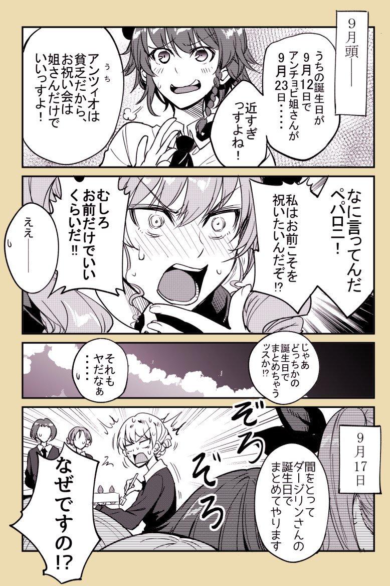 チョビ子お誕生日おめでとうございます漫画 https://t.co/YDAQb57bdE