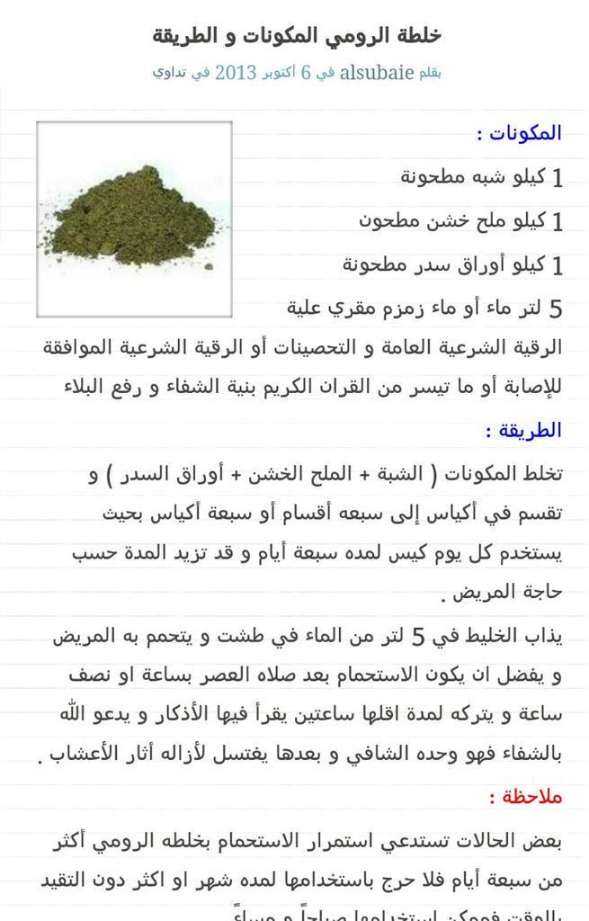 أم ناصر Twitterissa البرنامج العلاجي للرقيه بكلام الله خلطة الرومي