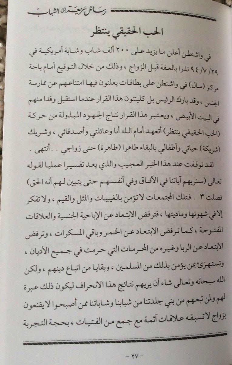 5686809c7c02f محمد رشيد العويد on Twitter