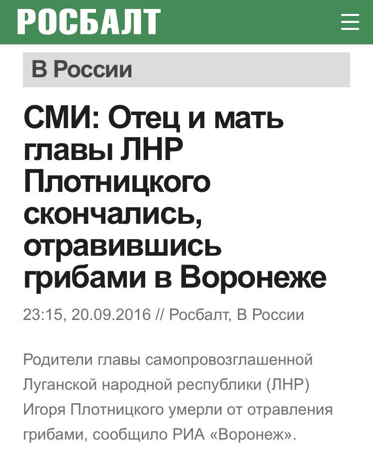 Террористы ИГИЛ заявили о захвате в плен офицера ФСБ РФ - Цензор.НЕТ 915