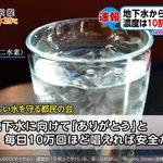 マジかよw地下水から濃度10割の一酸化二水素検出wwwそれもう水じゃね?