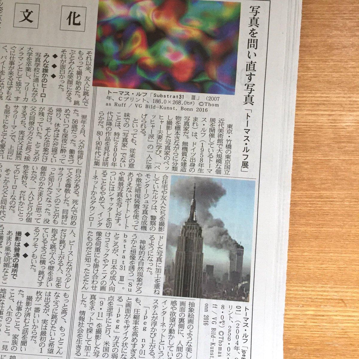トーマス・ルフの jpeg、新聞に載ると普通の写真と同じ解像度だ… https://t.co/Smxot5cnh5