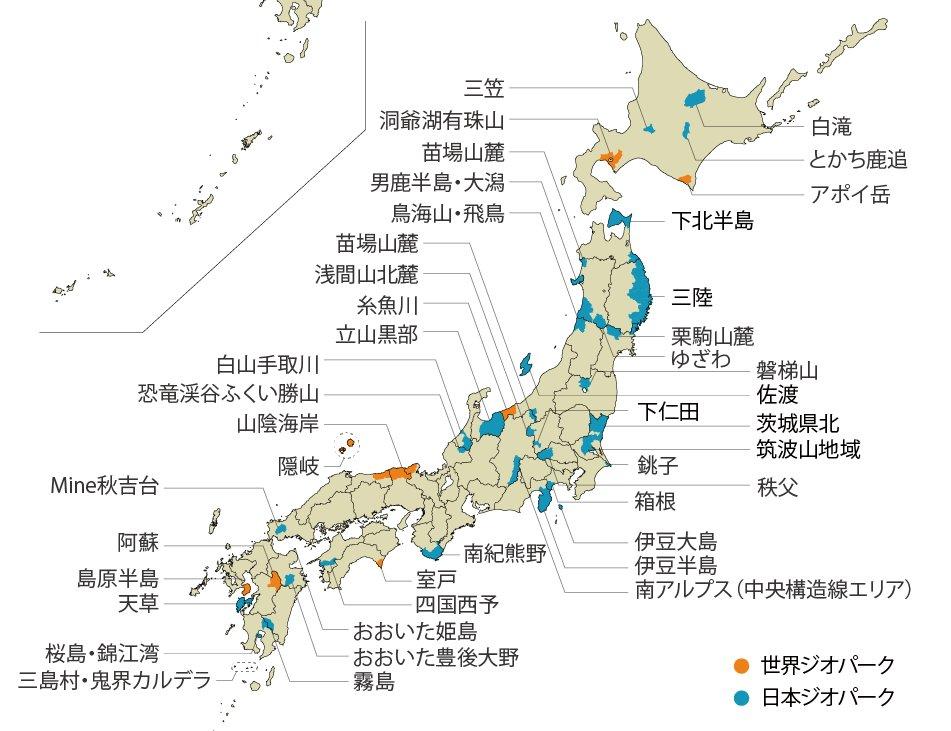 日本のジオパーク分布図、ミスがありましたので修正しました。ご指摘ありがとうございます! https://t.co/coXppzwKiQ