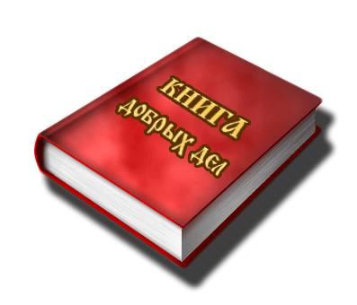 Книга Добрых дел