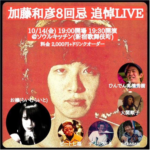 トノバン・トリビュート (加藤和彦8回忌 追悼LIVE)。