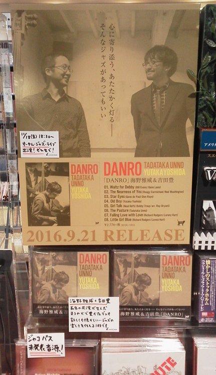 DANROに関する画像6