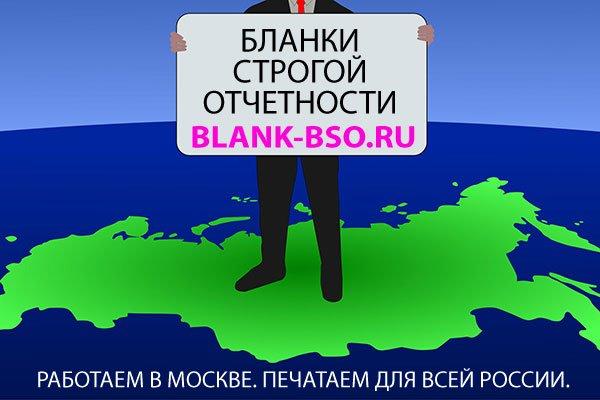 Бланки сайт