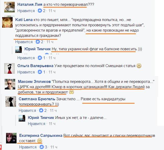"""""""Под это все должна была зайти украинская армия"""", - Плотницкий заявил о попытке переворота в """"ЛНР"""" и """"ДНР"""" - Цензор.НЕТ 6433"""