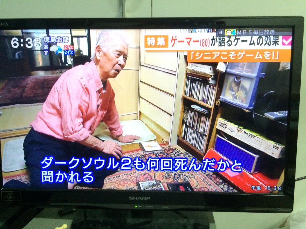 80歳ゲーマーもすごいけどwwwやってるゲームが斜め上でやばいwww