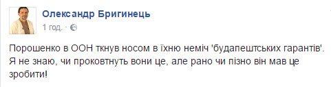 Порошенко сравнил действия РФ в Сирии и Украине и призвал реформировать Совбез ООН - Цензор.НЕТ 8232