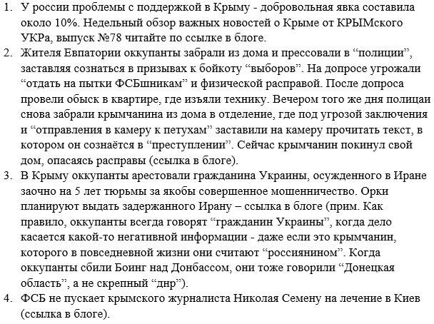 В России возбудили два уголовных дела из-за нападений на посольство РФ в Киеве в день выборов - Цензор.НЕТ 6561