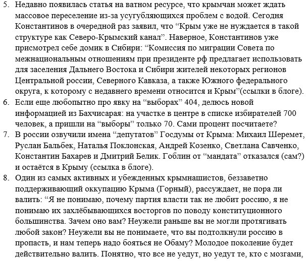 В России возбудили два уголовных дела из-за нападений на посольство РФ в Киеве в день выборов - Цензор.НЕТ 2773