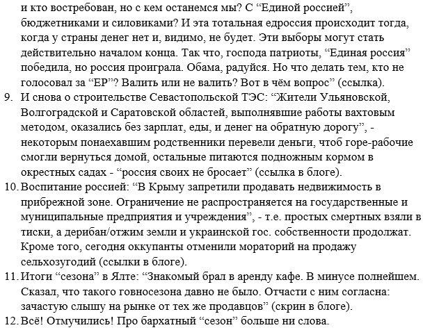 В России возбудили два уголовных дела из-за нападений на посольство РФ в Киеве в день выборов - Цензор.НЕТ 1575