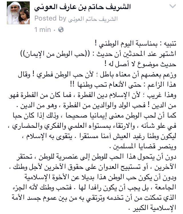 أ د الشريف حاتم العوني On Twitter حب الوطن من الإيمان حديث