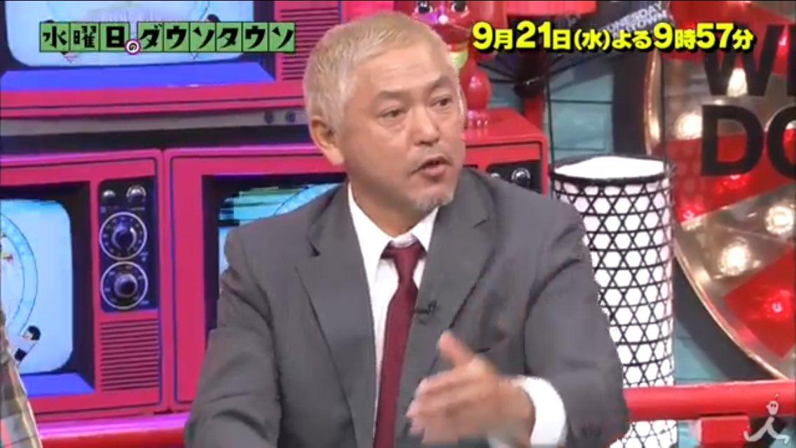 水曜のダウソタウソ hashtag on ...