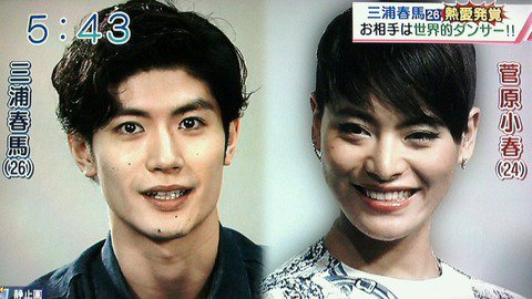 "unleashthegeek on Twitter: ""Miura Haruma (26) dating ..."