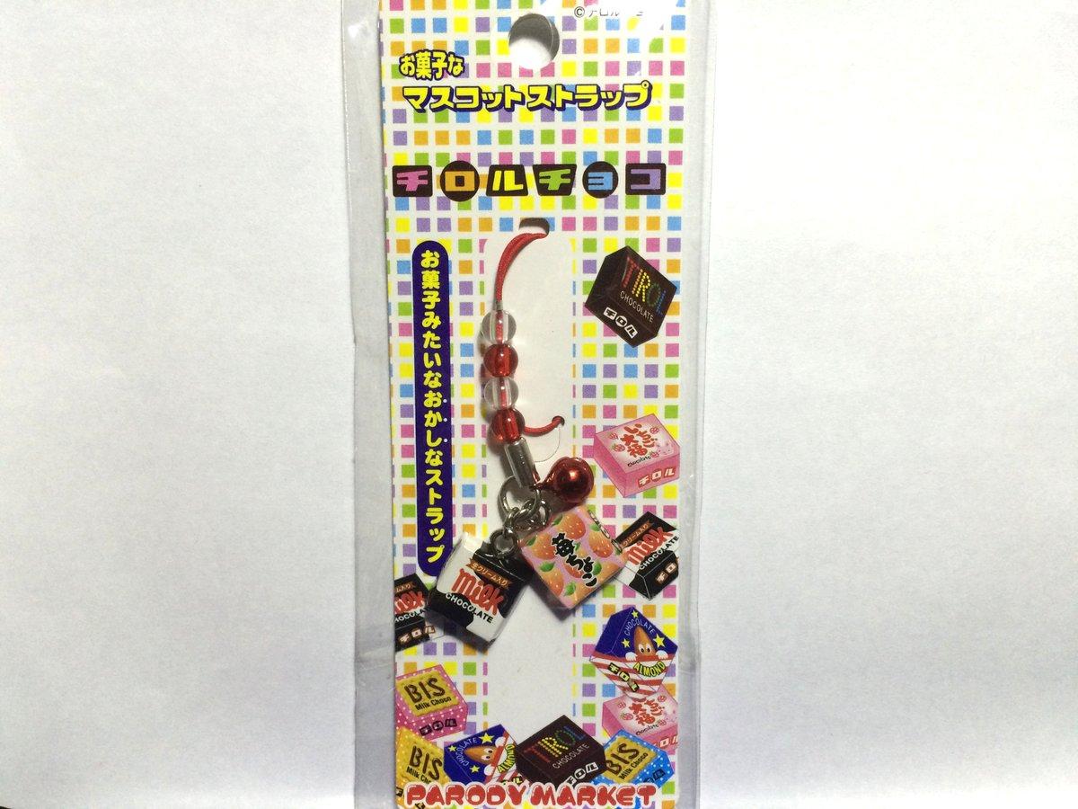 お菓子なマスコットストラップ-チロルチョコ(ミルク&苺ちょこ)
