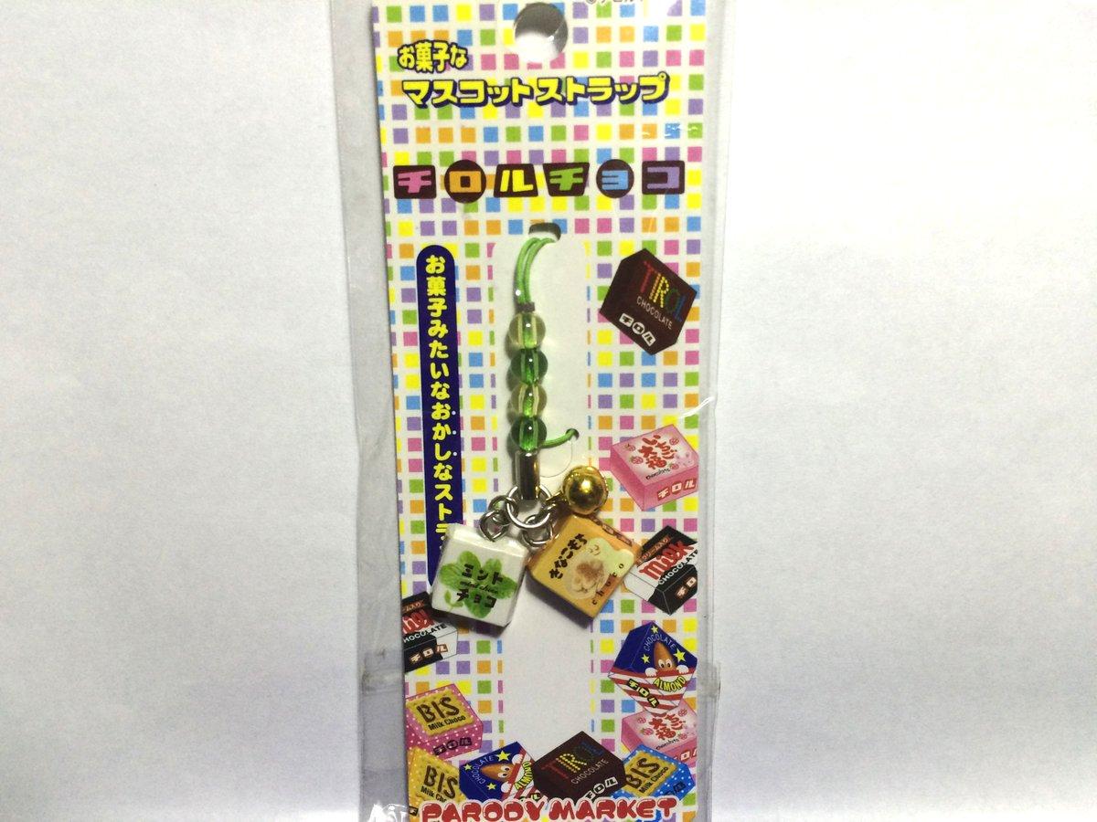 お菓子なマスコットストラップ-チロルチョコ(ミントチョコ&きなこもち)