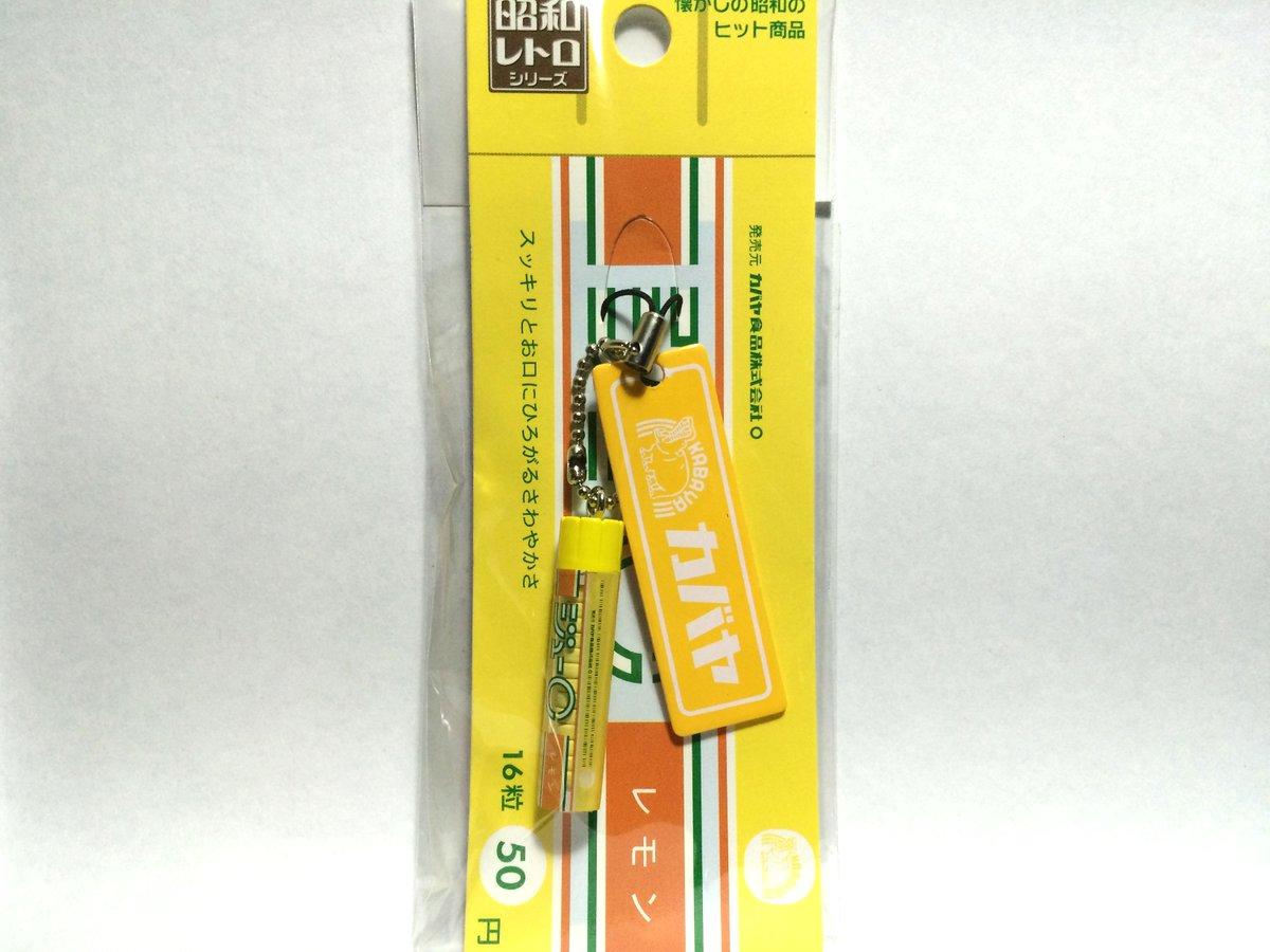 昭和レトロシリーズ-カバヤ・ジューC・レモン(ストラップ)
