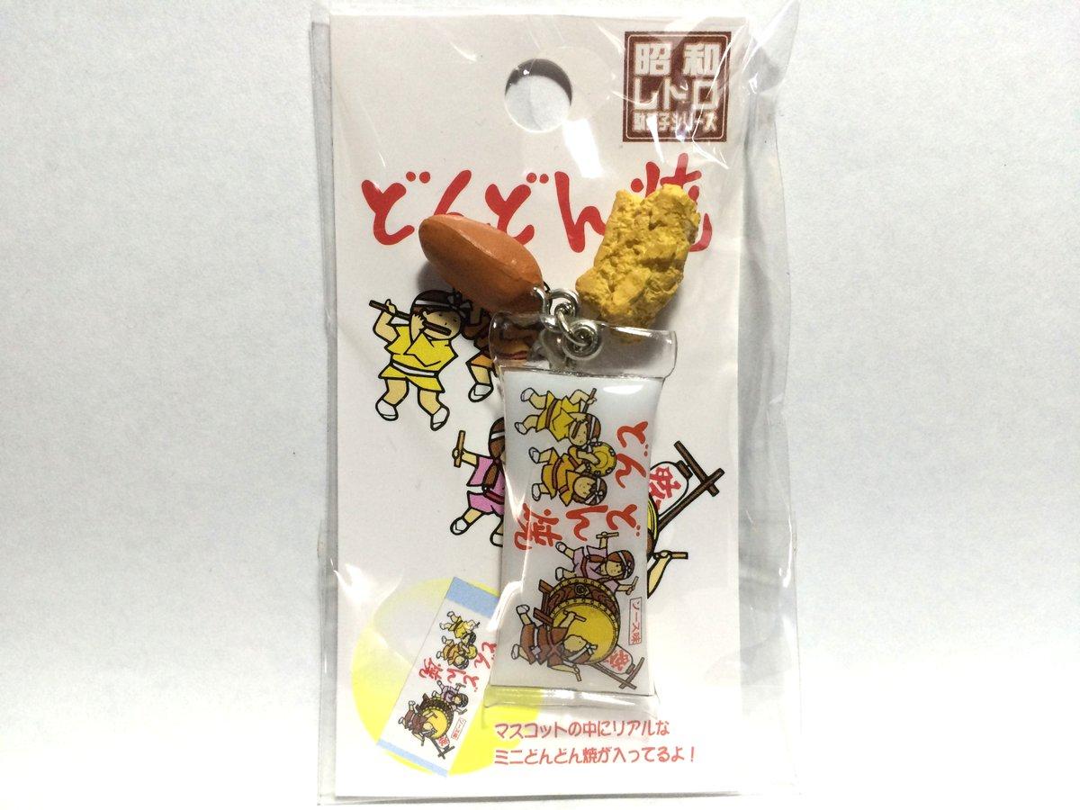 昭和レトロ駄菓子シリーズ-どんどん焼(プチマスコット)