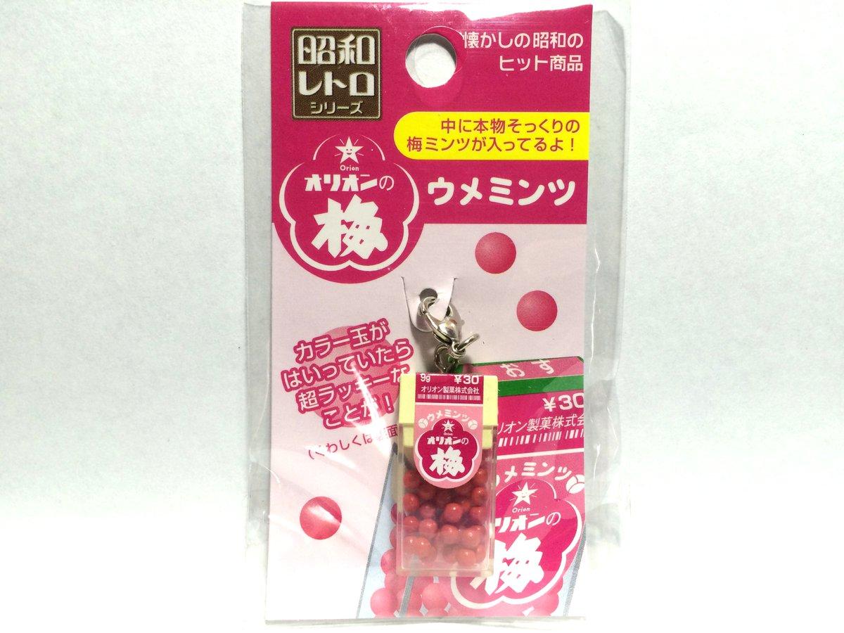 昭和レトロシリーズ-ウメミンツ(プチマスコット)
