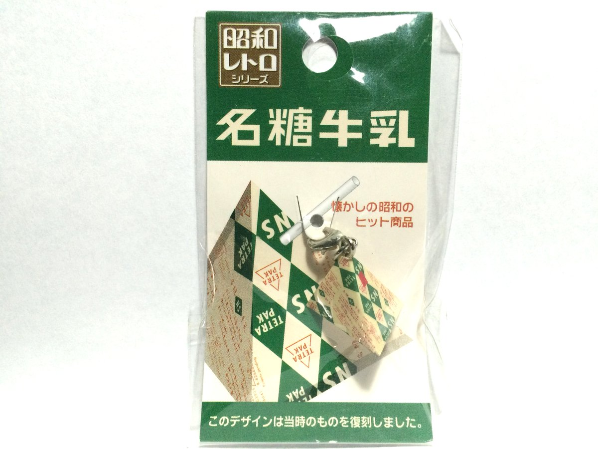昭和レトロシリーズ-名糖牛乳(プチマスコット)