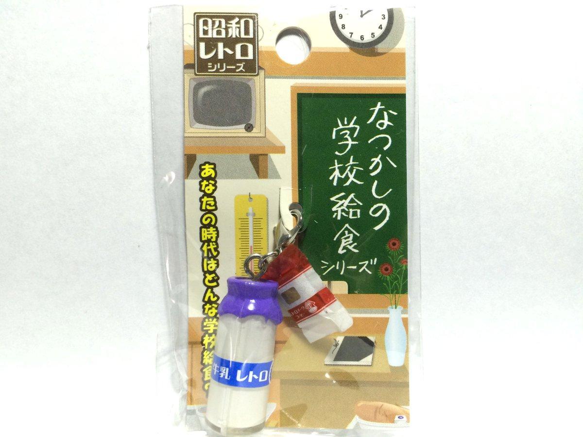 昭和レトロシリーズ-なつかしの学校給食シリーズ-びん牛乳&レトロメーク(プチマスコット)