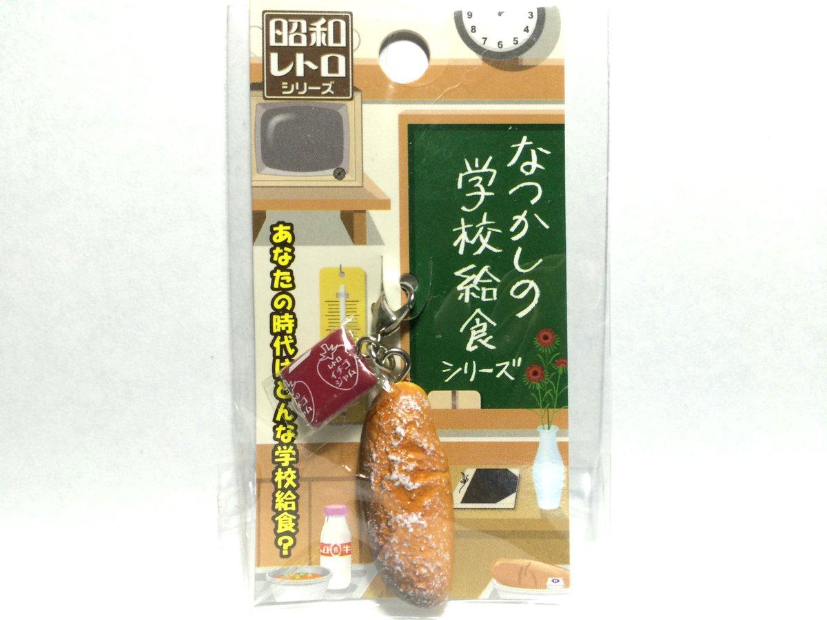 昭和レトロシリーズ-なつかしの学校給食シリーズ-あげパン&イチゴジャム(プチマスコット)