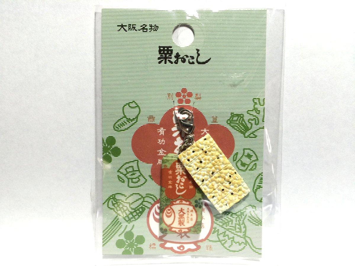 大阪名物-栗おこし(プチマスコット)