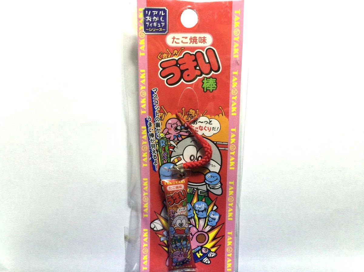 リアルおかしフィギュア~シリーズ~-うまい棒(たこ焼味)(根つけ)