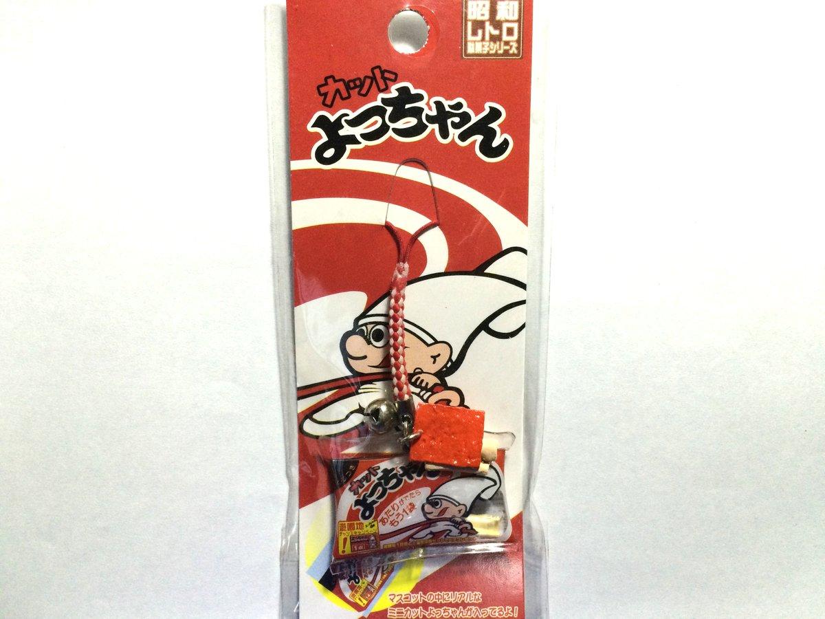 昭和レトロ駄菓子シリーズ-カットよっちゃん(根つけ)