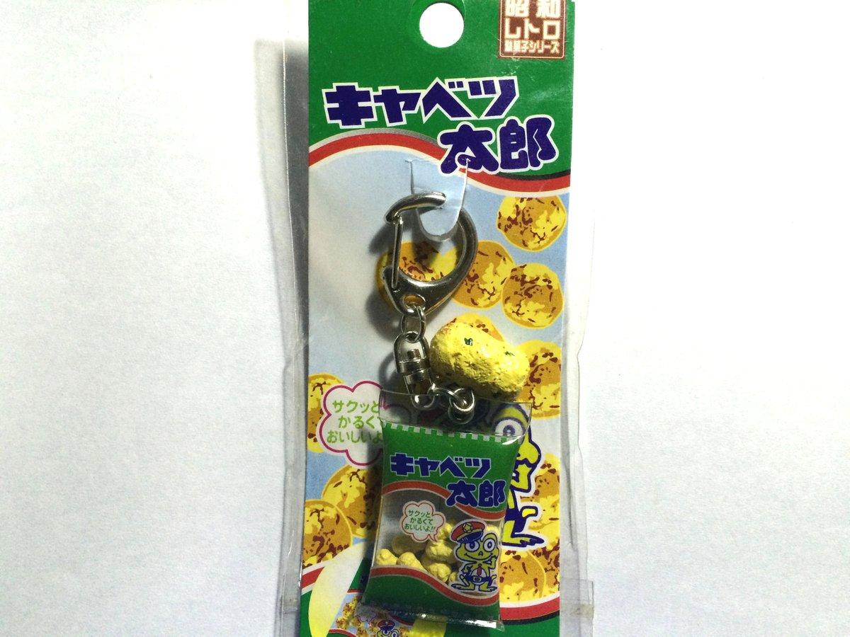 昭和レトロ駄菓子シリーズ-やおきん・キャベツ太郎(キーホルダー)