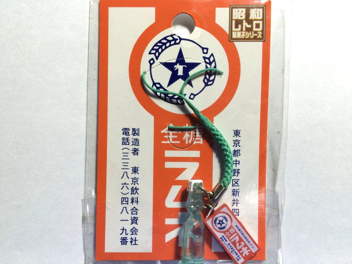 昭和レトロ駄菓子シリーズ-東京飲料合資・全糖ラムネ(根つけ)