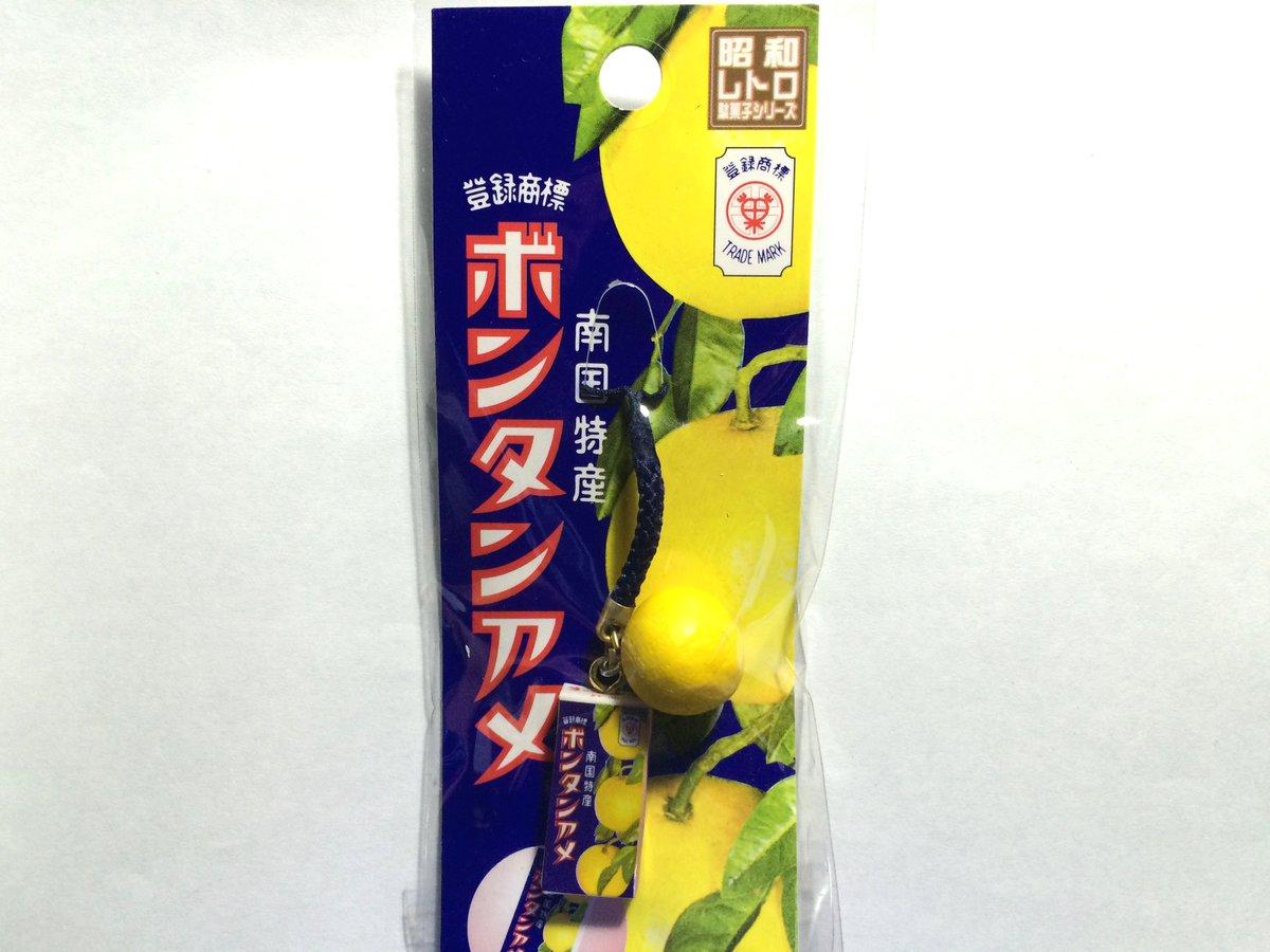 昭和レトロ駄菓子シリーズ-セイカ食品・ボンタンアメ(根つけ)