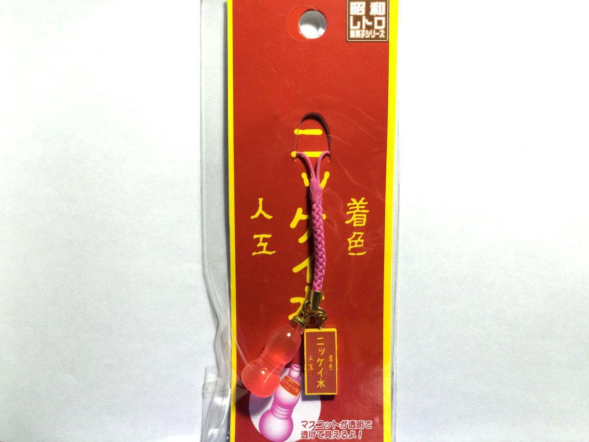 昭和レトロ駄菓子シリーズ-ニッキ水(根つけ)