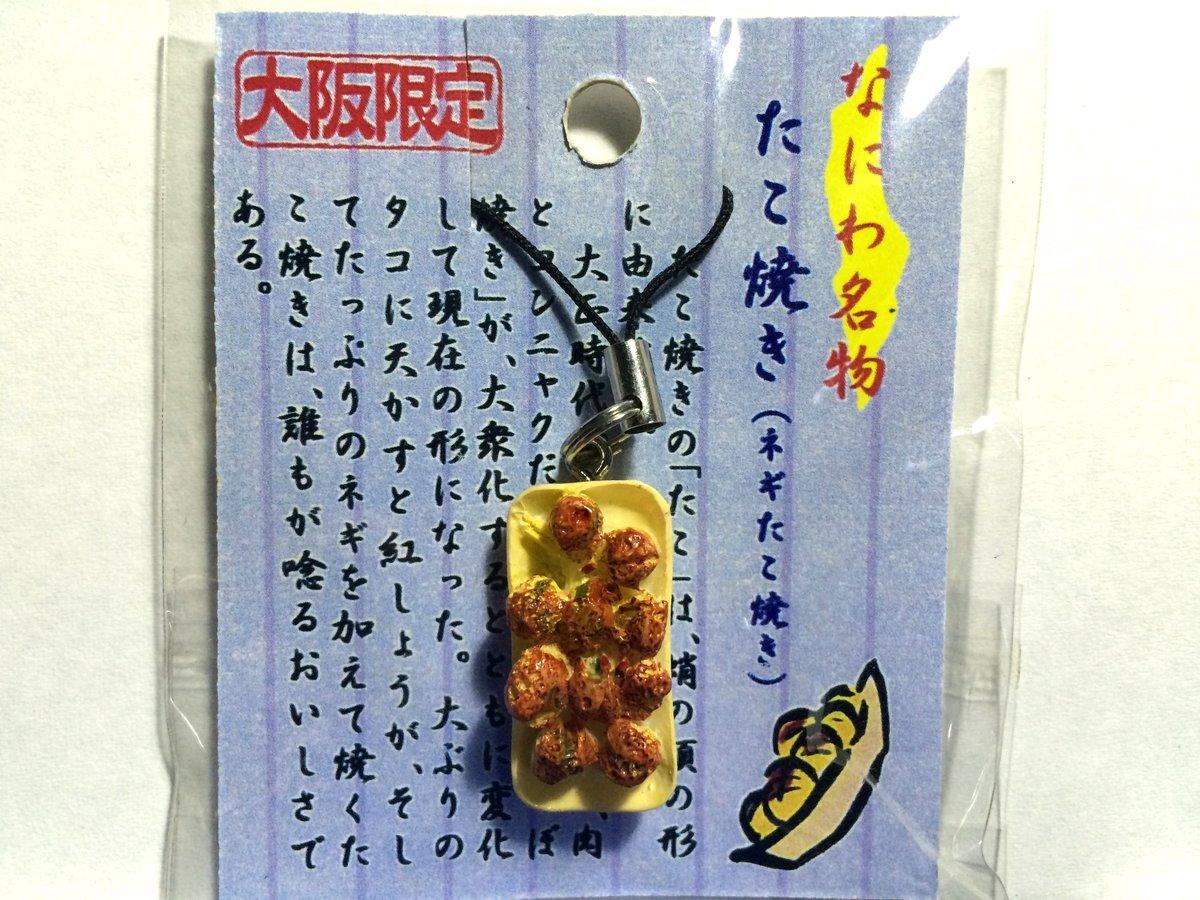 大阪限定-ネギたこ焼きすとらっぷ